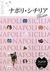 【送料無料】ナポリ・シチリア