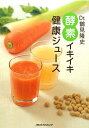 【送料無料】Dr.鶴見隆史酵素イキイキ健康ジュース [ 鶴見隆史 ]