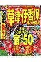 るるぶ草津伊香保四万軽井沢('10~'11)