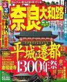るるぶ奈良大和路('10〜'11)