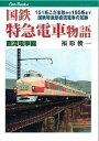 国鉄特急電車物語(直流電車編)