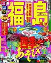 【送料無料】るるぶ福島('11)