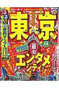 【送料無料】るるぶ東京('11)