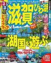 るるぶ滋賀びわ湖('11)