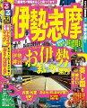 るるぶ伊勢志摩('11)