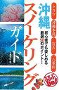 【送料無料】沖縄スノーケリングガイド [ 瀬戸口靖 ]
