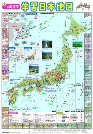 学習日本地図(小学高学年)(キッズレッスン)