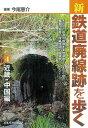 新・鉄道廃線跡を歩く(4(近畿・中国編))