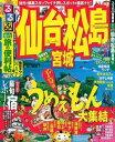 【送料無料】るるぶ仙台松島宮城('11)