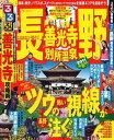 【送料無料】るるぶ長野('11)