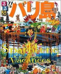 るるぶバリ島('11)