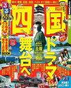 【送料無料】るるぶ四国('11)