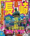 【送料無料】るるぶ長崎('11)