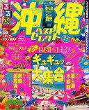 るるぶ沖縄ベストセレクト('11)