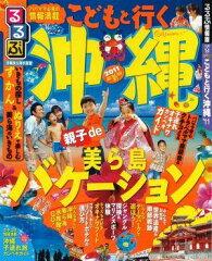 【送料無料】るるぶこどもと行く沖縄(2011最新版)