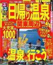 るるぶ日帰り温泉関東周辺('11)