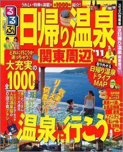 【送料無料】るるぶ日帰り温泉関東周辺('11)