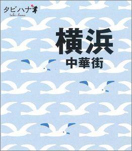 【送料無料】横浜中華街