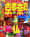 【送料無料】るるぶ京都奈良('11)