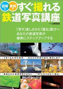 【送料無料】図解と実例ですぐ撮れる鉄道写真講座