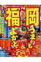 【送料無料】るるぶ福岡('11)