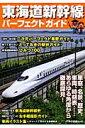 東海道新幹線パーフェクトガイド