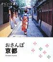 【送料無料】おさんぽ京都