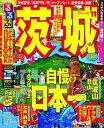 【送料無料】るるぶ茨城('11)