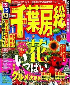【送料無料】るるぶ千葉房総('11)