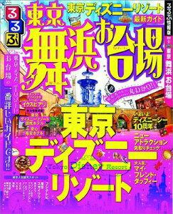 【送料無料】るるぶ東京舞浜お台場
