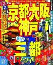 【送料無料】るるぶ京都大阪神戸('11)