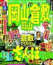【送料無料】るるぶ岡山倉敷蒜山('11)