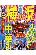 【送料無料】るるぶ横浜('11)