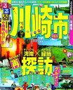 【送料無料】るるぶ川崎市