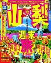 【送料無料】るるぶ山梨('11)