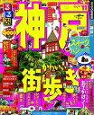 【送料無料】るるぶ神戸('11)