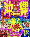 【送料無料】るるぶ沖縄('11)