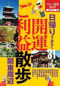 【送料無料】開運ご利益散歩関東周辺