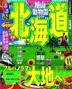 【送料無料】るるぶ北海道'11〜'12
