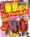 【送料無料】るるぶ東京遊び場コンプリ-トガイド