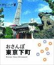 【送料無料】おさんぽ東京下町