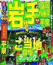 【送料無料】るるぶ岩手 盛岡 八幡平 平泉'11〜'12