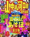 【送料無料】るるぶ山中湖河口湖富士山麓('11〜'12)