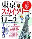 【送料無料】東京スカイツリーへ行こう