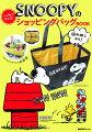 SNOOPYのレジカゴサイズ!ショッピングバッグBOOK(32)