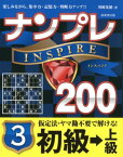 ナンプレINSPIRE200初級→上級(3) [ 川崎光徳 ]