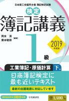 検定簿記講義/1級工業簿記・原価計算 下巻〈2019年度版〉
