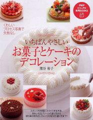 【楽天ブックスならいつでも送料無料】お菓子とケーキのデコレーション [ 熊谷裕子 ]