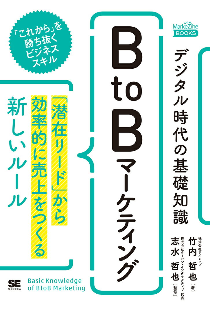 産業, 商業 BtoB MarkeZineBOOKS MarkeZine BOOKS