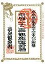 高島観象運勢暦 平成二十二年